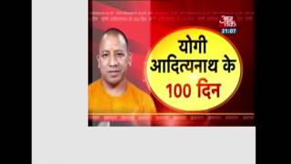 Yogi adityanath government completes 100 days in up: exclusive report