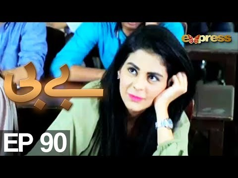 BABY - Episode 90 - Express Entertainment Drama