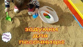 ЗАДУМКИ ДЛЯ ПЕСОЧНИЦЫ / Маме на заметку / лайфхак для песочницы