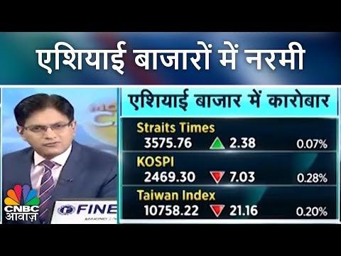 एशियाई बाजारों में नरमी, SGX Nifty 0.5% कमजोर | Morning Call | 23rd April 2018 | CNBC Awaaz