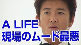 【衝撃】木村拓哉『A LIFE』撮影現場でブチ切れる!その真相は・・・? ...