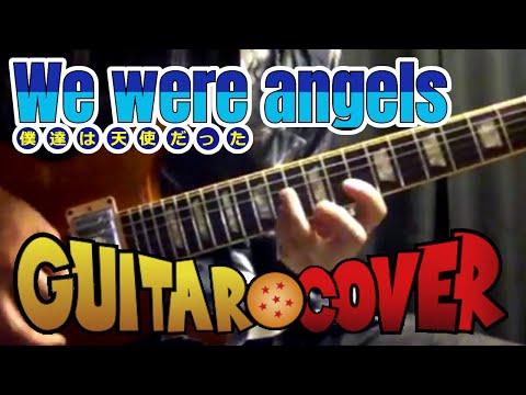 We Were Angels 僕達は天使だった- DragonBallZ ドラゴンボールZ- Guitar Cover With JamUpPro For IPad App -