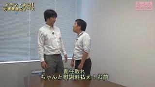 【 労働新聞社 動画コーナー 】 労働問題に精通した弁護士による「劇団...