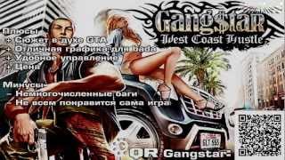 [BADA] Обзор Gangstar: West Coast Hustle