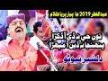 Toon Je Na De Aa Dukhra - Dilsher Tewno - Eid Album 08 - Best Sindhi Songs - 2019 Sindhi songs