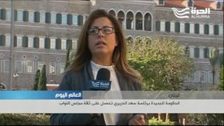 حكومة سعد الحريري تنال ثقة المجلس النيابي اللبناني
