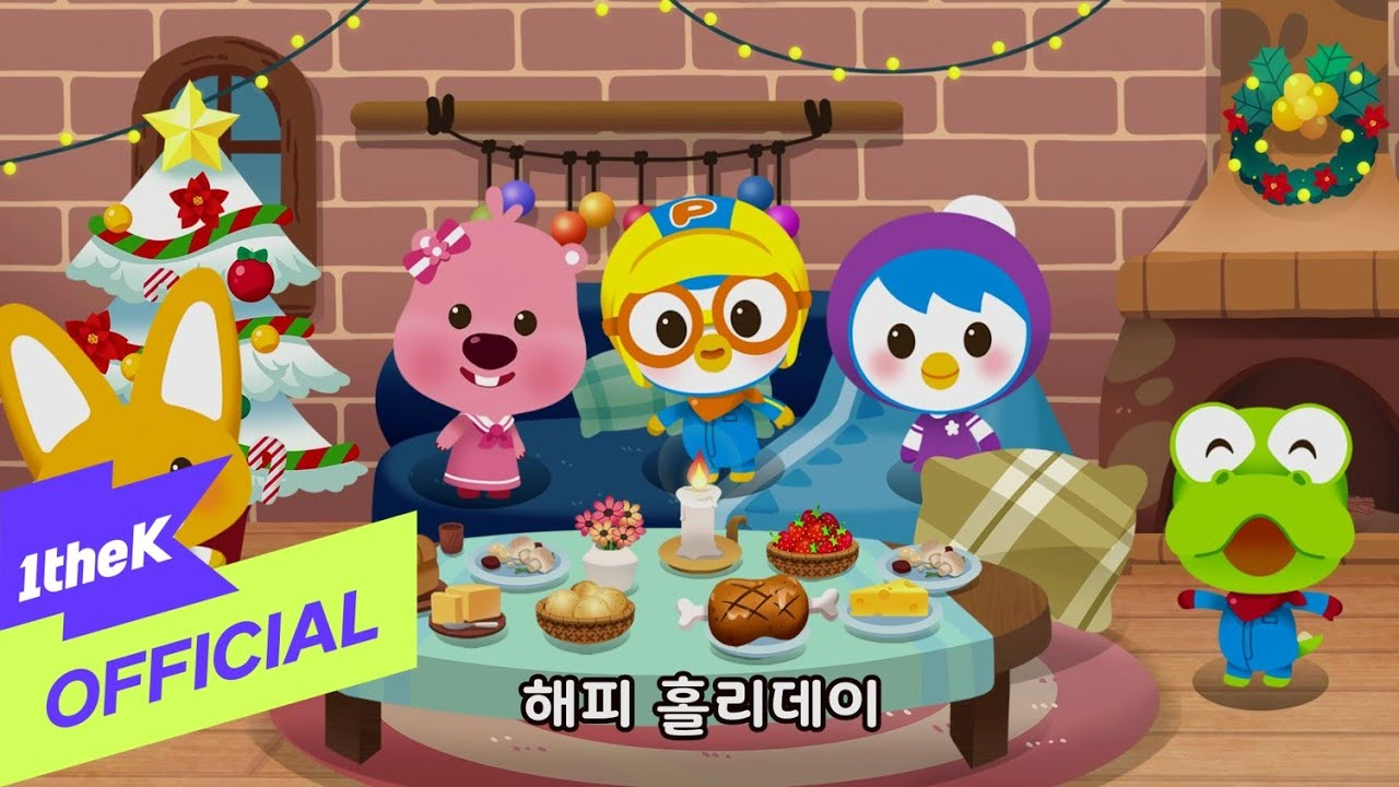 [MV] Pororo the Little Penguin(뽀로로) _ A Sparkling Christmas(반짝반짝 크리스마스) (Korean ver.)