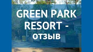 GREEN PARK RESORT 3* Таиланд Паттайя отзывы – отель ГРИН ПАРК РЕЗОРТ 3* Паттайя отзывы видео