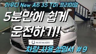 차량 사용 설명서 #9, 아우디 New A6 35 TD…