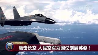 [今日关注]20190911 预告片| CCTV中文国际