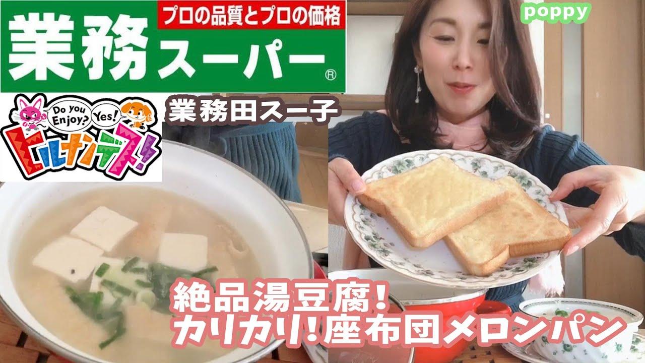 スー 業務 さん 田 子