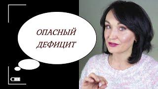 Главный ВИТАМИН для КРАСОТЫ и ЗДОРОВЬЯ.