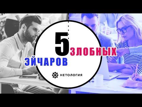 5 злобных эйчаров [Education Show#4]