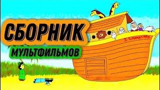 Короткометражные мультфильмы | Сборник
