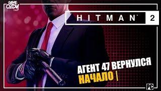 HITMAN 2 (2018) ПРОХОЖДЕНИЕ   НАЧАЛО   АГЕНТ 47 ВЕРНУЛСЯ