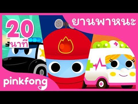 รถตำรวจ และ เพลงอีก | เพลงยานพาหนะ l +รวมเพลงฮิต l พิ้งฟอง(Pinkfong) เพลงและนิทาน
