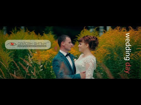 Сергей и Анастасия 26 08 2017