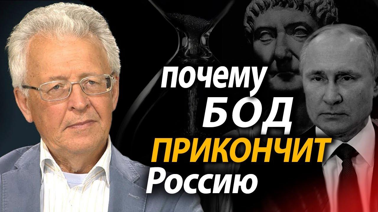 21 апреля Путин подпишет стране приговор? Валентин Катасонов