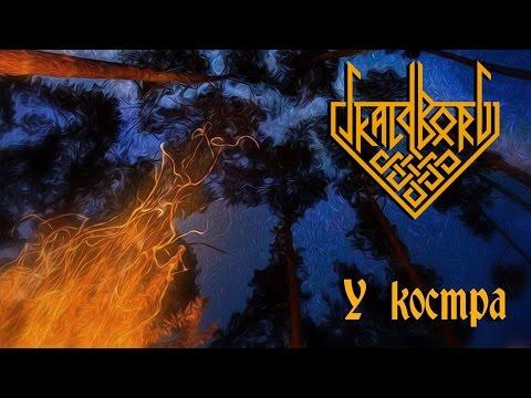 Смотреть клип Skaldborg - У костра (Near the fire) онлайн бесплатно в качестве
