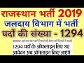 राजस्थान जलदाय विभाग भर्ती 2019   Rajasthan Technical Helper Vacancy 2019