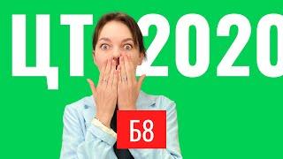 ЦТ 2020 В8