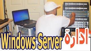 الدرس 03 :  شرح ماهو Domain Controller في نظام  Windows Server