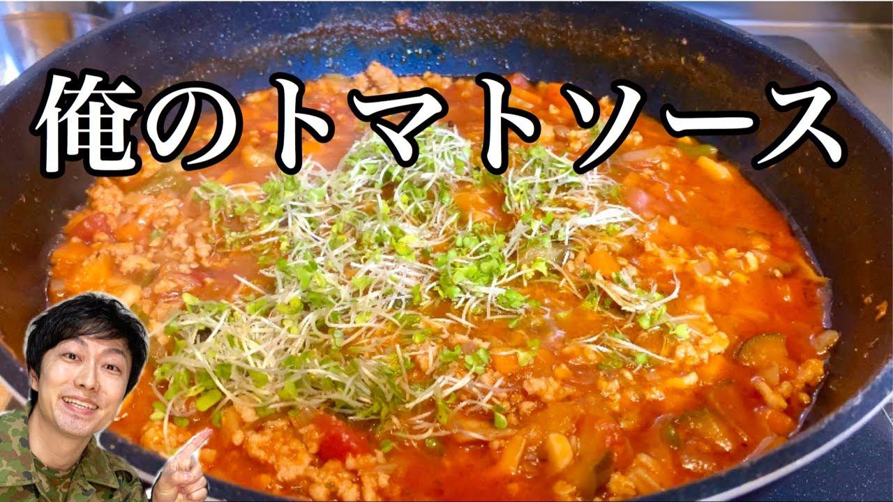 【レシピ】いつも作ってる「俺のトマトソース」を公開ー!