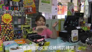 Publication Date: 2018-09-10 | Video Title: 屯門區的人和事---人·情·味