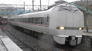 2018/01/04 9082M 臨時特急 きのさき82号 289系(FG410編成)