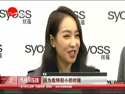 170324 Victoria - Syoss Press Conference SMGBB娱乐 Interview