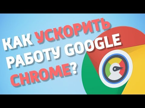 Как ускорить загрузку страниц в google chrome