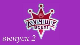 """""""Лучше всех!"""" - 2 выпуск"""