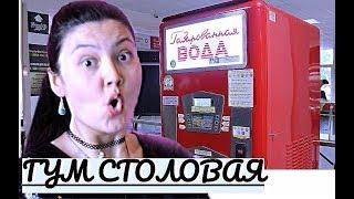 VLOG: ГУМ в СОВЕТСКОЙ СТОЛОВОЙ №57 НЕ РАБОТАЕТ АВТОМАТ С ГАЗИРОВКОЙ! СТОЛОВАЯ СССР/ КРАСНАЯ ПЛОЩАДЬ