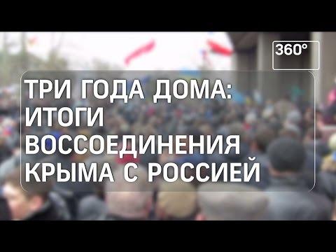 Смотреть Три года дома: итоги воссоединения Крыма с Россией онлайн