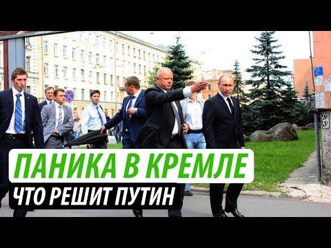 Паника в Кремле.