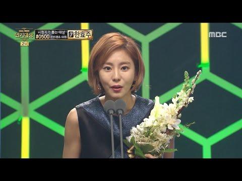[2016 MBC Drama Awards]2016 MBC 연기대상- Uee 최우수연기상 특별기획 부문 여자 수상! 20161230