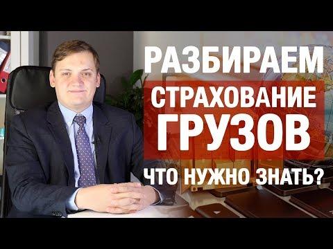 6+ | Страхование грузов | Страхование грузоперевозок | Как правильно застраховать груз?