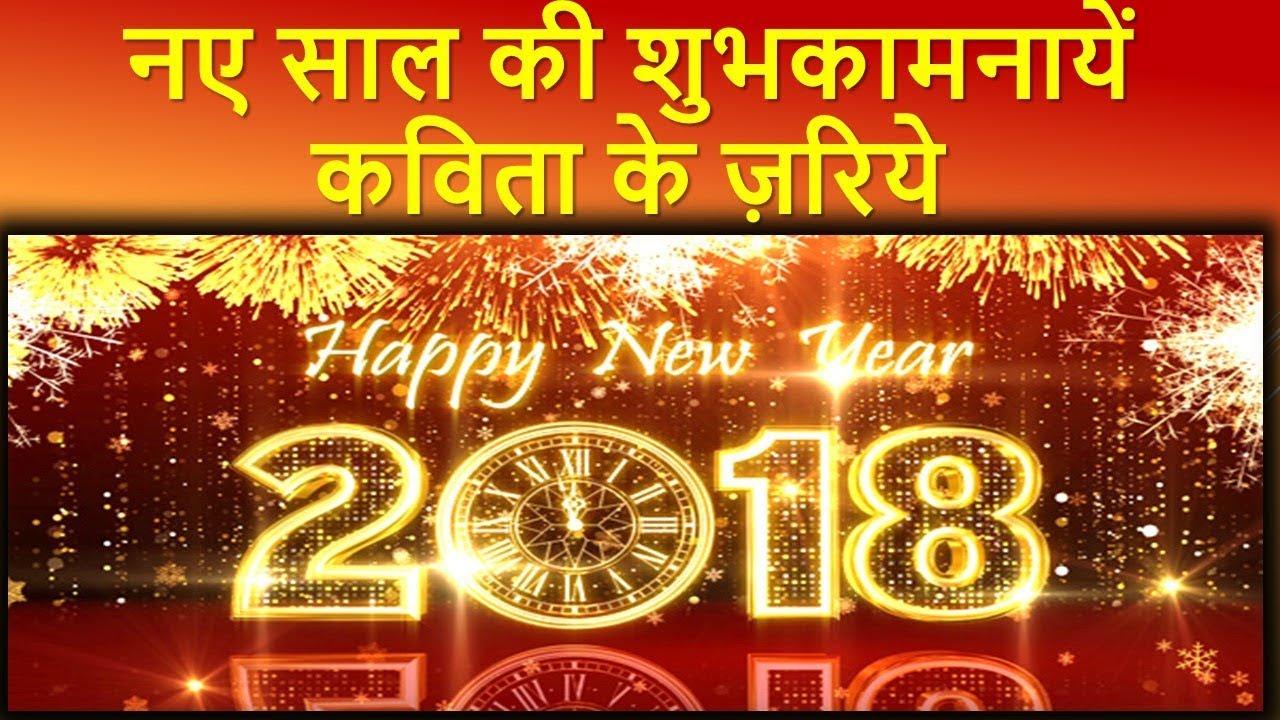 2018 नव वर्ष पर कविता | 2018 New Year Poem in Hindi ...