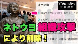 今日(20.10.24)付けのハンギョレ新聞日本語記事『韓国史を学びに来た日本の10代「慰安婦の被害、直接聞いて…」』が『ネトウヨ組織攻撃』のためサイトから削除された!