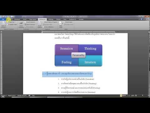 การสร้างสารบัญตารางและรูป Ms Word