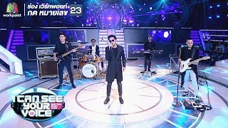 เธอเก่ง - Jetset'er | I Can See Your Voice -TH