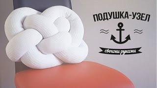 DIY: Подушка-узел / FANCY SMTH