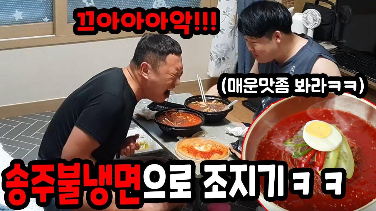 일반냉면인척 송주불냉면으로 조지기ㅋㅋㅋㅋㅋㅋ(ft.매운맛 땀뻘뻘 혀마비 시킴ㅋㅋ)