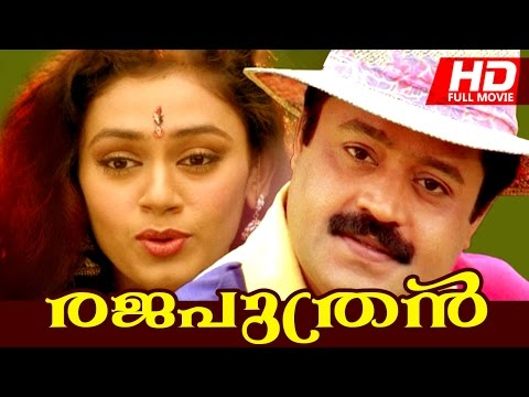 Malayalam Full Movie | Rajaputhran [ HD ] | Ft. Suresh Gopi, Shobana, Vikram, Ratheesh,