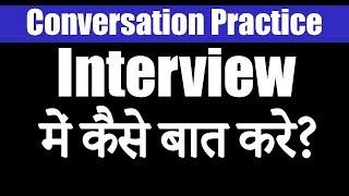 Learn English translation of Interview Questions and Answers from Hindi to English