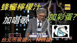 台北市候選人辯論會  吳蕚洋  推蜂蜜檸檬水加唱歌加彩蛋? ( 如果當時是唱這首歌的話.....)
