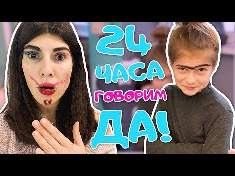 """24 ЧАСА ГОВОРЮ ТОЛЬКО """"ДА!"""" ▶︎ ЧЕЛЛЕНДЖ в тренде ▶︎ 3 часть"""