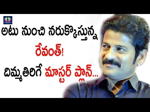 Revanth Master Plan For His Strong Carrier In Congress Party || Political News || TFC News