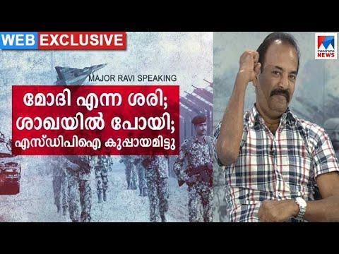 സംഘപരിവാറെന്നാല് വെട്ടും കൊലയുമല്ല | Interview with Major Ravi | War |  Sangh Parivar | Modi