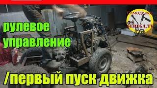 #3 минитрактор. Рулевое управление. Заводим двигатель. Заварка дифференциала ОКА